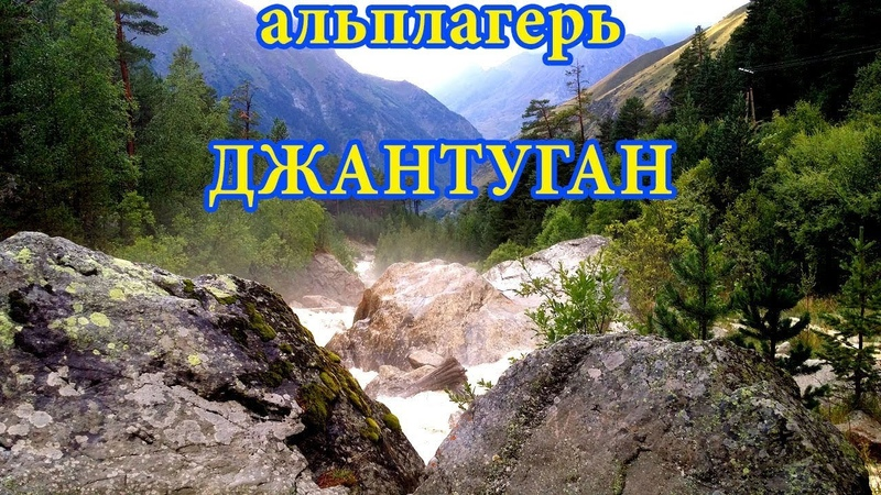 Альплагерь Джантуган Ущелье Адыл Су 2300 метров н у м Djantugan Adylsu valley 2300m