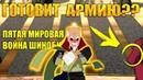ПЯТАЯ МИРОВАЯ ВОЙНА ШИНОБИ ОБЗОР 82 СЕРИИ БОРУТО БОРУТО 82