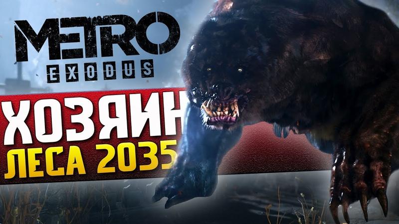 МЕДВЕДИ МУТАНТЫ из Metro Exodus Last Light 2033