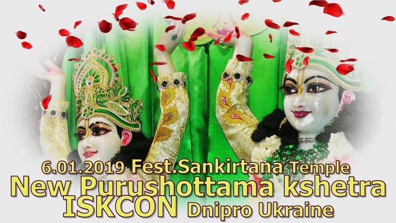 6.01.2019 Fest Sankirtana ISKCON Dnipro Ukraine
