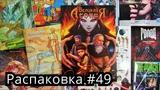 Распаковка комиксов, книг, манги 49 Новинки Обзор
