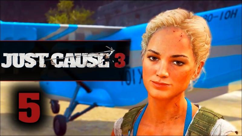 Прохождение Just Cause 3 - Часть 5 Прибытие в Гротто-Контрабандеро