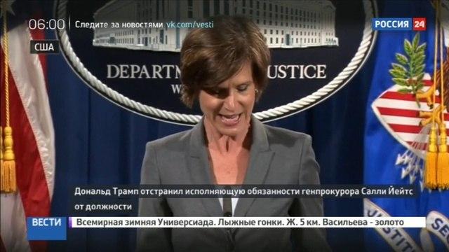 Новости на Россия 24 • Трамп отстранил от должности и. о. генпрокурора США Салли Йейтс