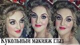 кукольный макияж глаз.Marie Antoinette Makeup Tutorial