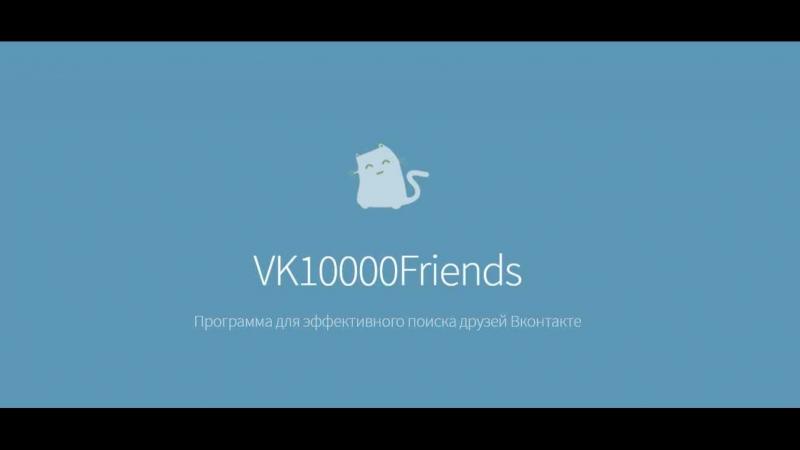 Как Добавить на Автомате Друзей ВКонтакте и Одноклассники Программа VK10000Friends