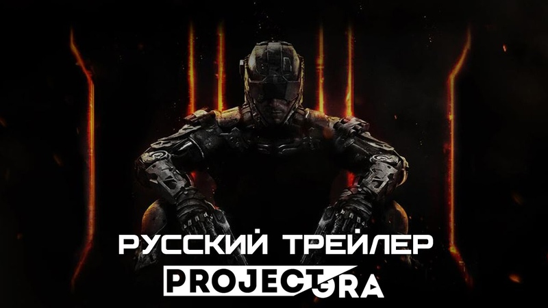 Call of Duty Black Ops 3 - Русский трейлер от Project Эra