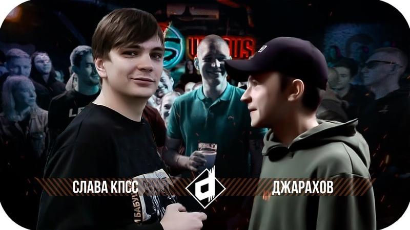 Джарахов versus Гнойный | РЭП КЕК БАТТЛ