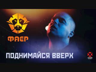 ФАЕР - Поднимайся вверх (рэп, премьера клипа 2018)