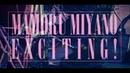 宮野真守「EXCITING!」MUSIC VIDEO + MAKING