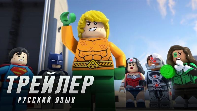 LEGO DC Comics Супер Герои: Аквамен - Ярость Атлантиды (2018) — Русский трейлер   Flarrow Films