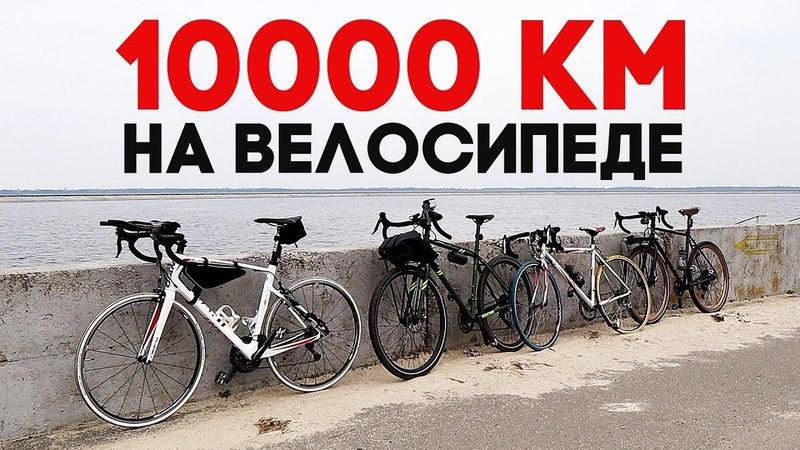 Как проехать 10000 км на велосипеде