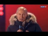 Путин на Манежной площади 18 марта