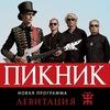 Концерт группы Пикник в г. Череповец