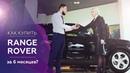 Как домохозяйке купить Range Rover за 6 месяцев с Альфа Кеш