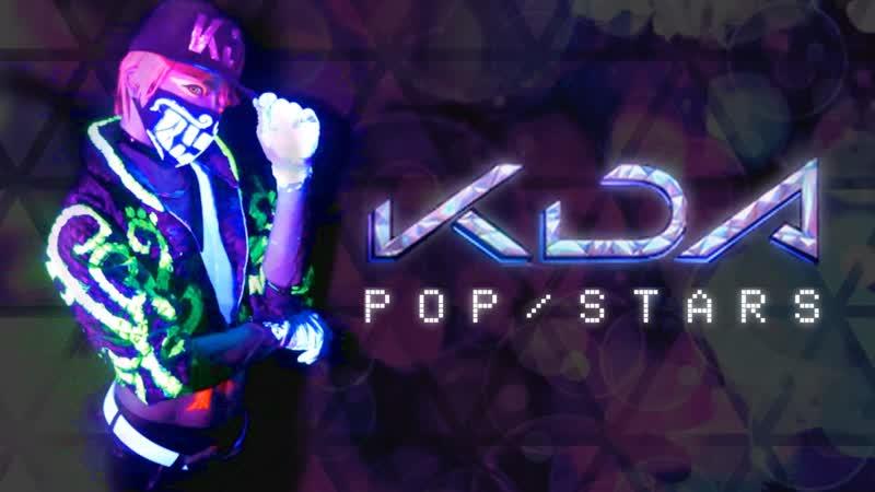 【まじめ】POPSTARS踊ってみた【KDA|League of Legends】 sm34195341