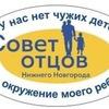 Совет Отцов Нижний Новгород