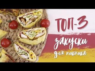 3 закуски с лавашем для пикника Рецепты Bon Appetit