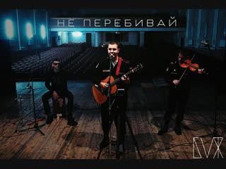 БЛАЖИН - Не перебивай (acoustic live)