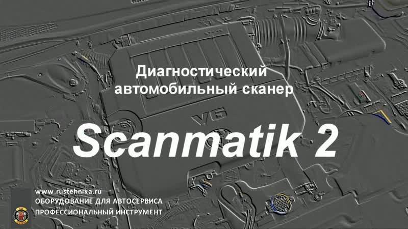 Автосканер Scanmatik 2 Руководство по использованию_2