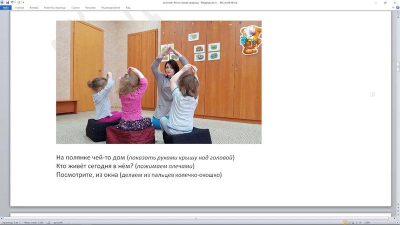 Видеокоментарий к конспекту комплексного развивающего занятия для детей 3 4 года
