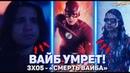 ВАЙБ УМРЕТ В ПЕРВЫХ СЕРИЯХ 5 СЕЗОНА! [НОВОСТИ] The Flash!
