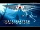 12 Гидросамолёты Стальные альбатросы