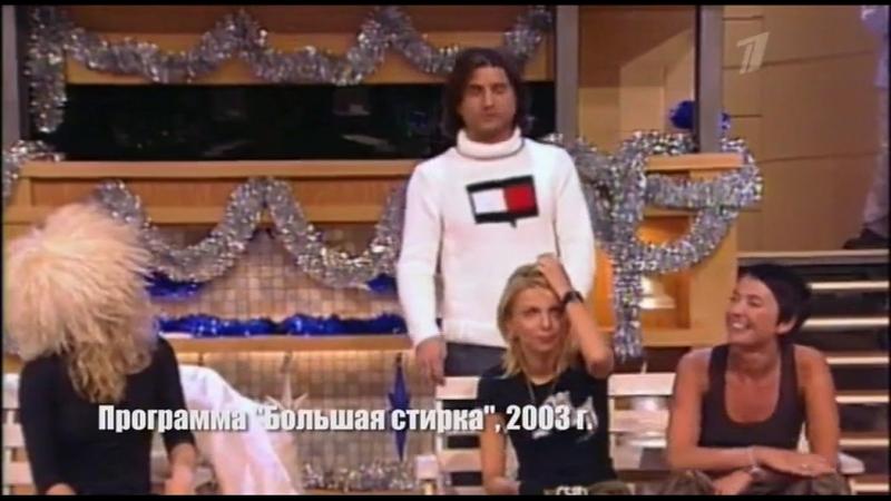 Блестящие в программе Большая Стирка (2003 г.)
