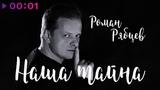 Роман Рябцев - Наша таи