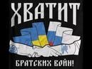 остановить войну. Украина без войны!