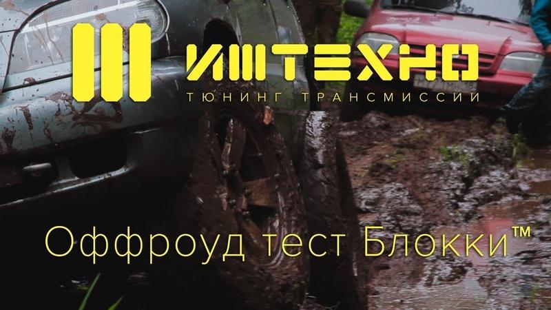 Оффроад Тест БЛОККИ 3 Шнивы и Дастер рубятся в лесу