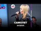 Валерия - Самолет (acoustic version) #LIVE Авторадио