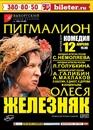 Людмила Волкова фото #49