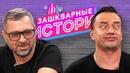 ЗАШКВАРНЫЕ ИСТОРИИ 2 сезон Дискотека Авария, Джарахов, Поперечный, Прокофьев