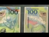 Центробанк представил памятную банкноту кЧемпионату мира пофутболу FIFA 2018 вРоссии