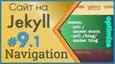 Сайт на Jekyll. 9.1 Optimize navigation