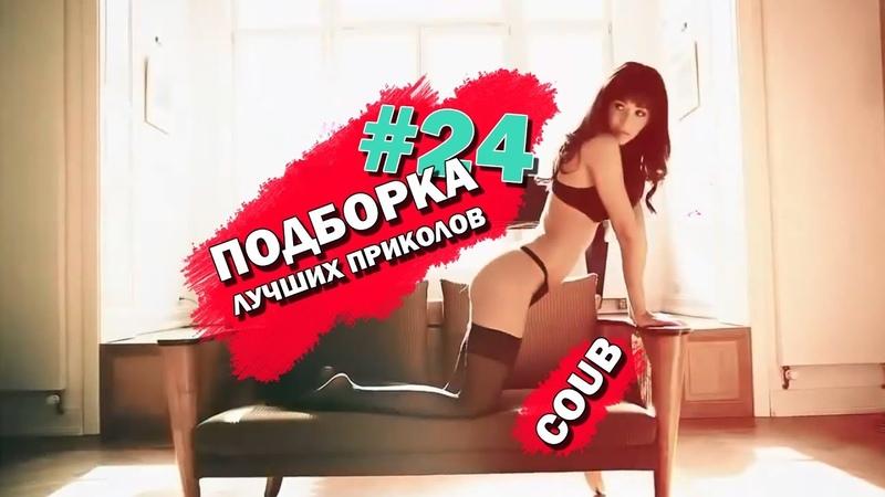 ЛУЧШИЕ COUB 24 - ПОДБОРКА САМЫХ ТОПОВЫХ ПРИКОЛОВ И ФЕЙЛОВ