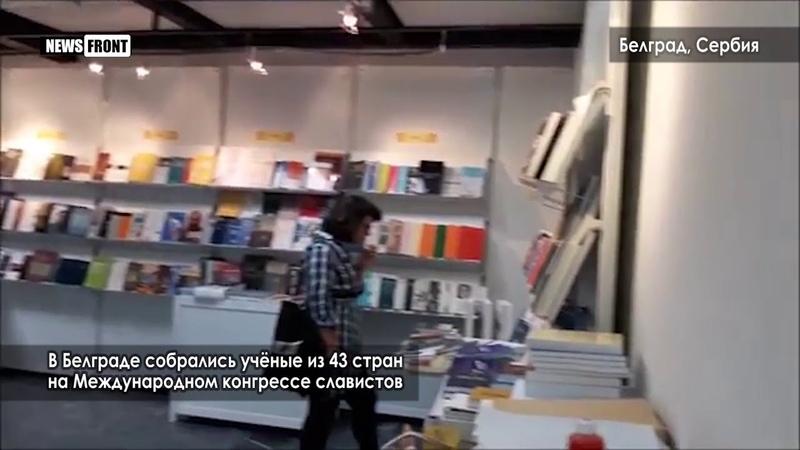 В Белграде собрались учёные из 43 стран на Международном конгрессе славистов