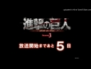 Attack on Titan Season 3 OST excerpts from LINE live strean yesterday Credits