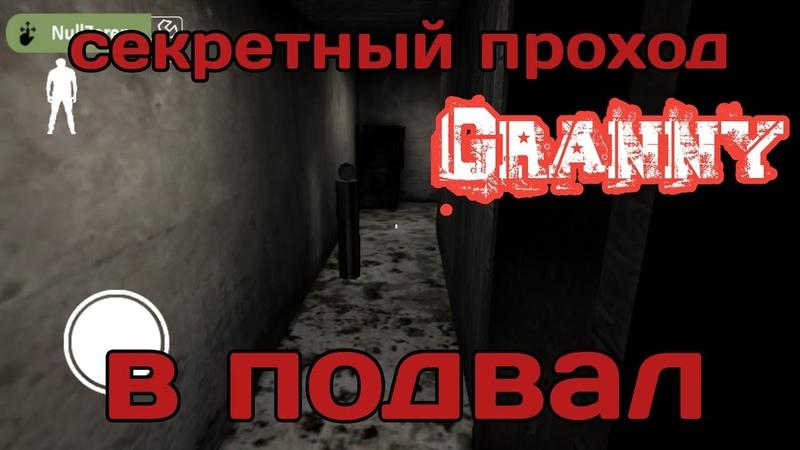 [Granny] Секретный проход в подвал! Новый баг