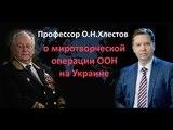 О введении миротворческого контингента ООН на Украину - О.Н.Хлестов
