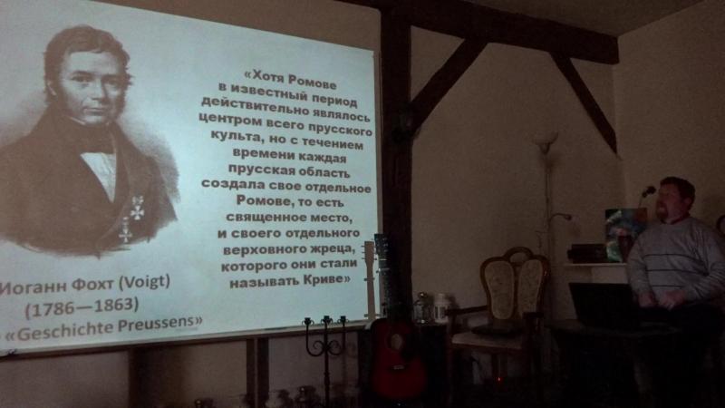 3-я часть лекции А,В,Кленового о *ДУБЕ РОМОВЕ*