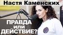 NK Настя Каменских ПРАВДА ИЛИ ДЕЙСТВИЕ Тайны звезд от Люкс ФМ