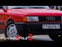 Audi 80. Новый СТИЛЬ и подозрение на АВТОХЛАМ. 2 серия