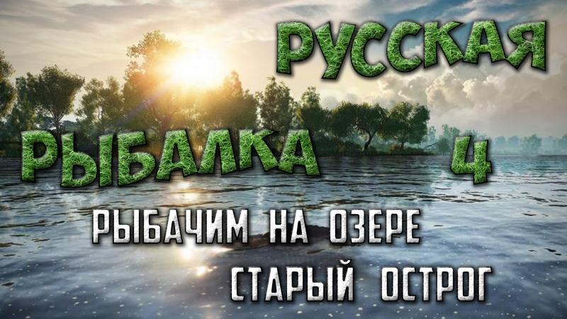 Русская рыбалка 4 - День 8.Рыбачим на озере Старый острог