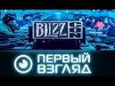 Первый взгляд Blizzcon 2017