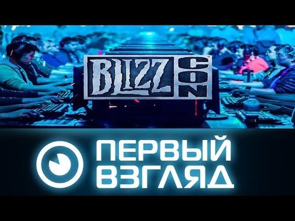 Первый взгляд: Blizzcon 2017