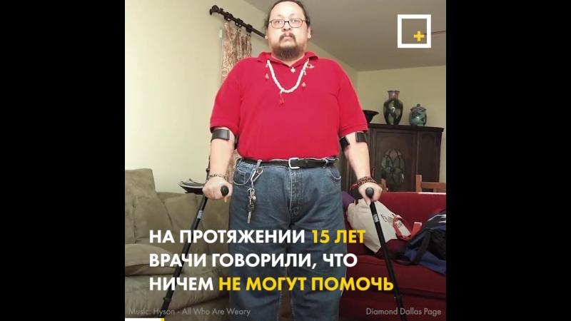 Мужчина снова может ходить благодаря йоге
