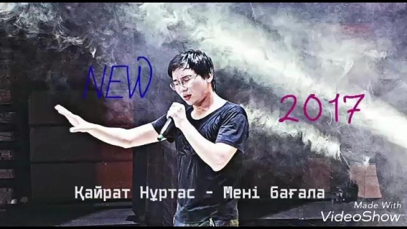 Кайрат Нұртас - Мені бағала 2017 Жаңа əн.mp4