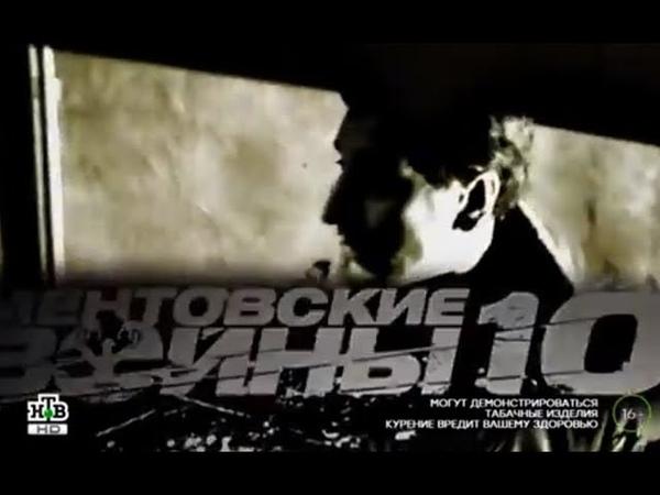 Ментовские Войны 10 сезон 5 6 7 8 серии