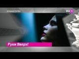 Руки Вверх! - Лучшая поп группа (Премия RU TV)